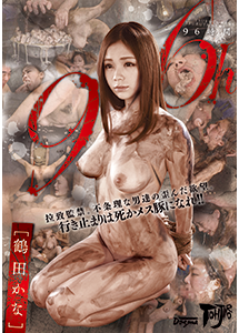 96h - 鶴田かな