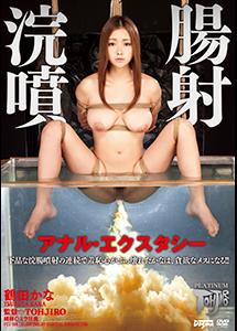 浣腸噴射 アナル・エクスタシー - 鶴田かな