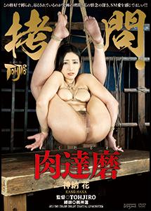 拷問・肉達磨 - 神納花