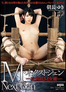 M・ネクストジェン〜次世代M女優〜 - 朝長ゆき
