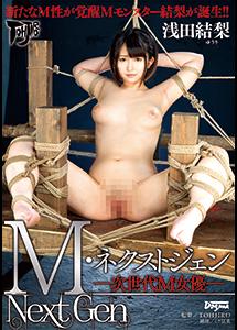 M・ネクストジェン〜次世代M女優〜 - 浅田結梨