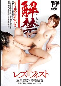 解禁レズフィスト - 麻里梨夏・美咲結衣