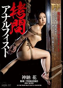 拷問 アナルフィスト - 神納花